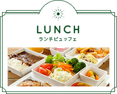 LUNCH(ランチ)/ ランチビュッフェ
