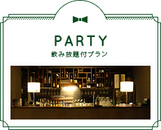 PARTY(パーティ)/ 飲み放題付プラン