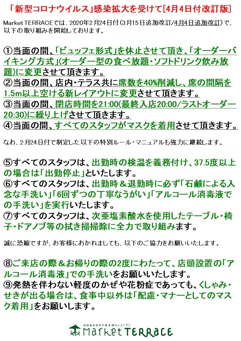 者 コロナ 埼玉 市 川越 感染 県