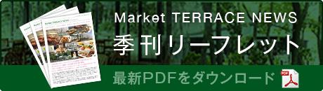 最新の季刊リーフレット Market TERRACE NEWS 最新PDFをダウンロード