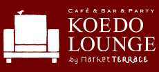 CAFE&BAR&PARTY「KOEDO LOUNGE by Market TERRACE」(コエド ラウンジ)